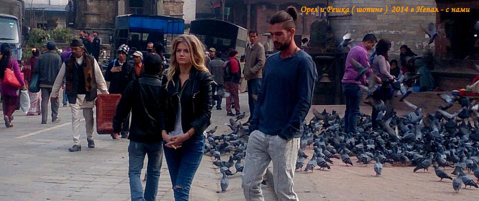 Орел и Решка ( шопинг )  2014 в Непал - с нами